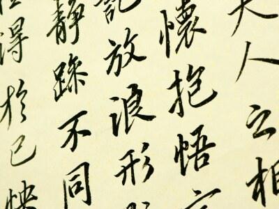 Chinese (BA)